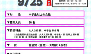 福岡市海づり公園レディース釣り大会ポスタ-1