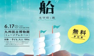 種は船in太宰府-修正_ページ_1