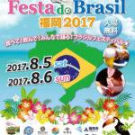 Festa-do-Brasil-福岡-ポスター