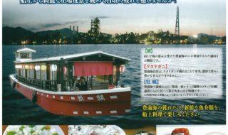遊覧船『麒麟』宴会クルーズ 01
