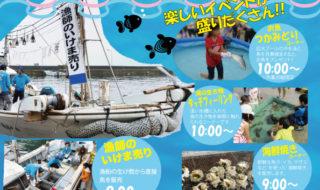 相島の漁師のいけま売り