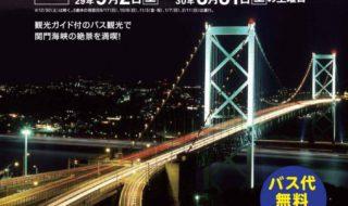 関門海峡ぐるっと夜景バス ポスター1