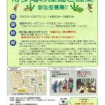 ももち浜ワカメプロジェクト講演会「博多湾の藻場と漁業」-1