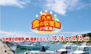 九州食の収穫祭 in 福津 2017 1