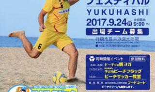 第8回ビーチサッカーフェスティバルYUKUHASHI