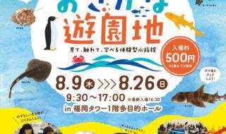 福岡タワー-おさかな遊園地