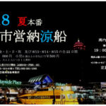 2018-福岡市営納涼船