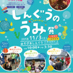 #18-11-03 しんぐうのうみ展ふくおかFUN A4フ