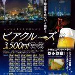 美味しいビールと、美しい工場夜景を堪能!とっておきビアクルーズ 01