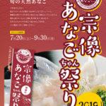宗像あなごちゃん祭り2019-チラシ-1