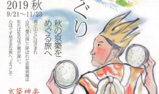 旬な魚をさばいて美味しくいただく!魚さばき体験 by 京築めぐり2019秋