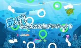 お魚youtube