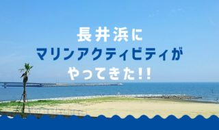 長井浜にマリンアクティビティがやってきた!! 01