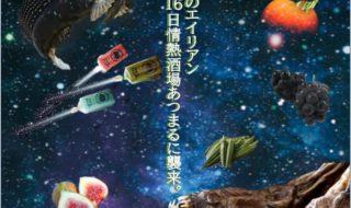 柳川あつまるWEEK 01