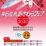 糸島サワラフェア2020.10.01